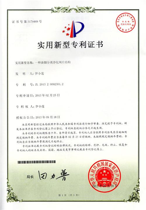 专利证书_副本.jpg