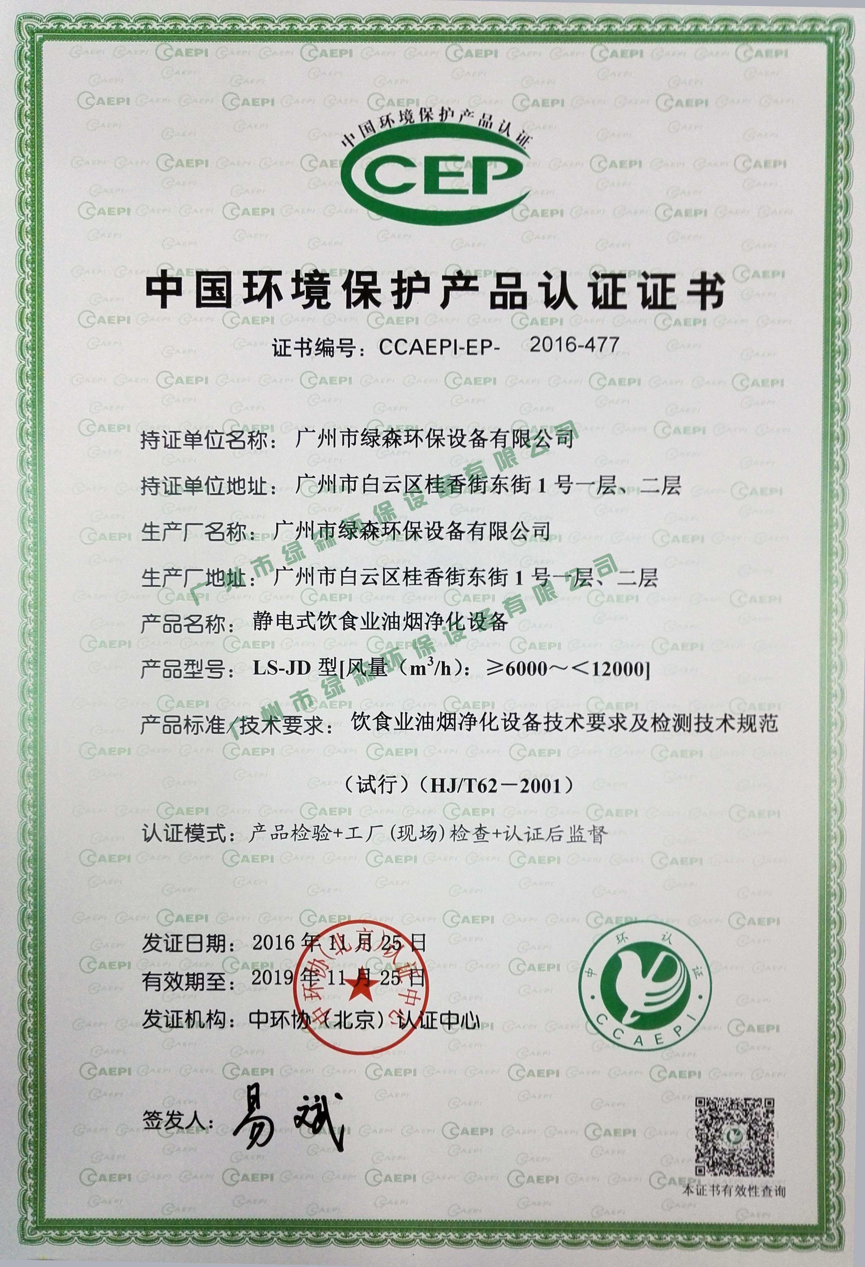 油烟净化器CEP证书1.jpg