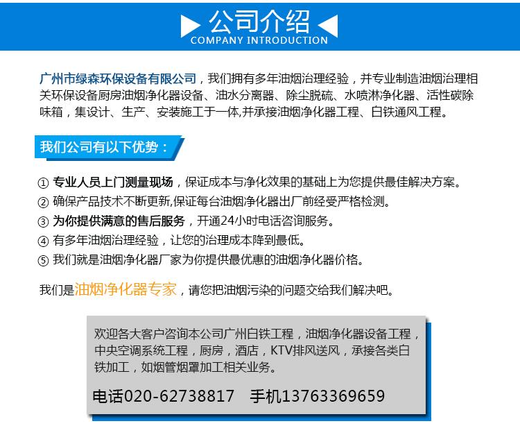广州市绿森环保公司介绍